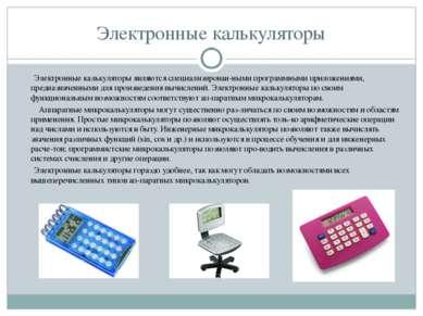 Электронные калькуляторы Электронные калькуляторы являются специализирован ны...