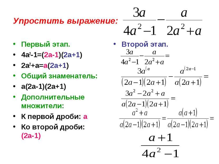 Упростить выражение: Первый этап. 4а2-1=(2а-1)(2а+1) 2а2+а=а(2а+1) Общий знам...