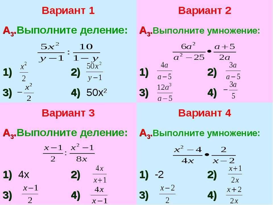 Вариант 1 А3.Выполните деление: 1) 2) 3) 4) 50х2 Вариант 2 А3.Выполните умнож...