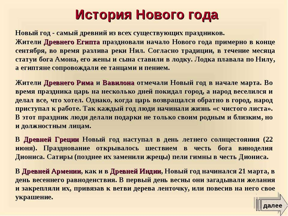 История Нового года В Древней Армении, как и в Древней Индии, Новый год начин...