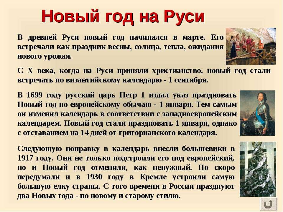 Новый год на Руси Следующую поправку в календарь внесли большевики в 1917 год...