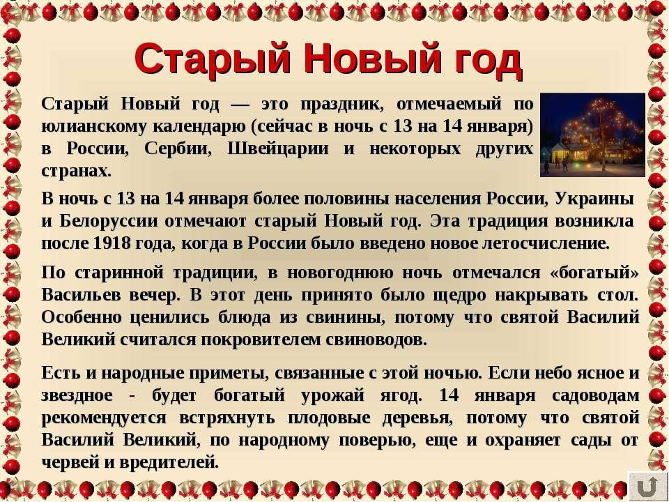 Старый Новый год Старый Новый год — это праздник, отмечаемый по юлианскому ка...