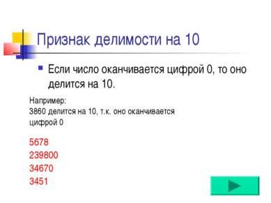 Признак делимости на 10 Если число оканчивается цифрой 0, то оно делится на 1...