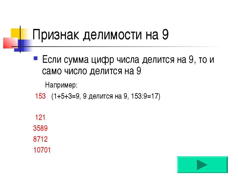 Признак делимости на 9 Если сумма цифр числа делится на 9, то и само число де...