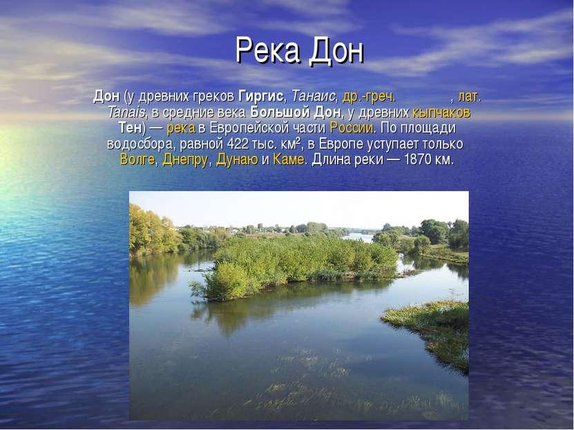 Река Дон Дон (у древних грековГиргис, Танаис, др.-греч. Τάναις, лат.Tanais,...