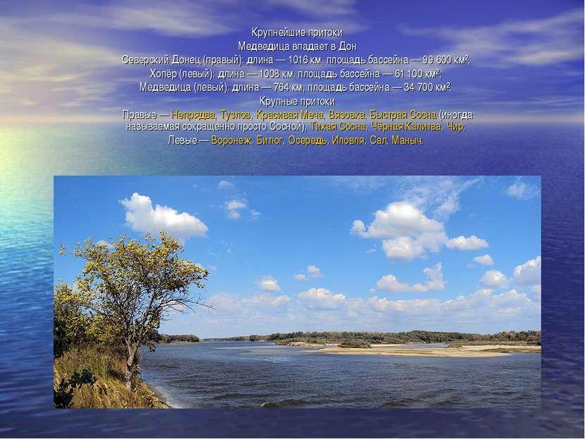 Крупнейшие притоки Медведица впадает в Дон Северский Донец (правый): длина— ...