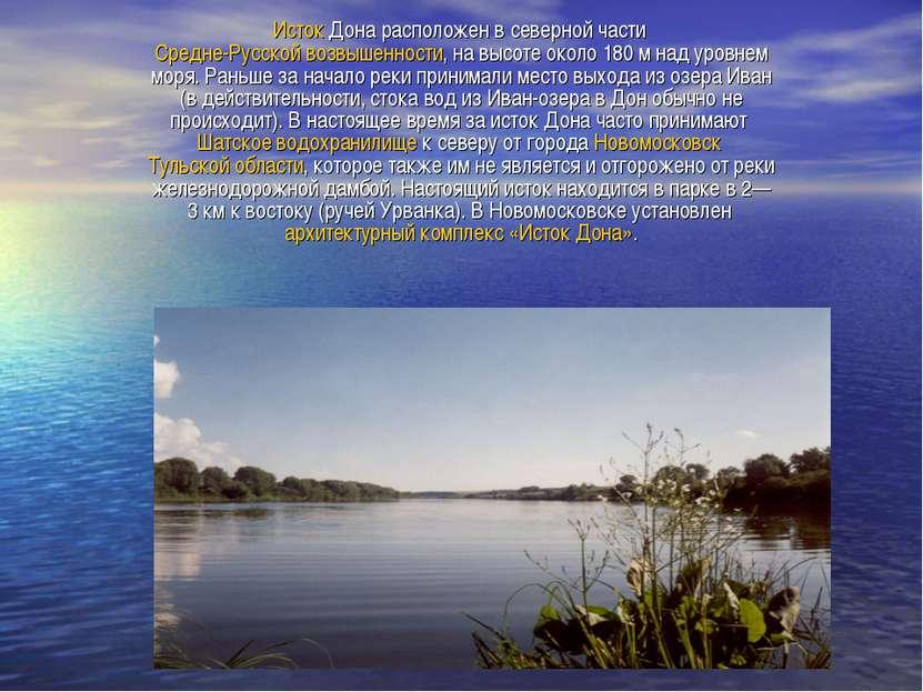 Исток Дона расположен в северной части Средне-Русской возвышенности, на высот...