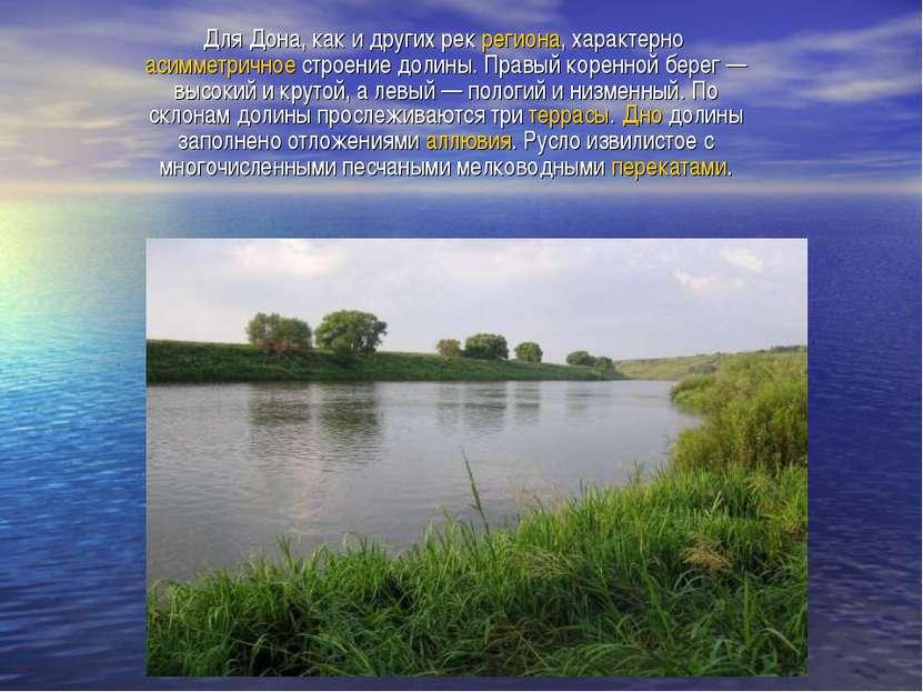 Для Дона, как и других рек региона, характерно асимметричное строение долины....