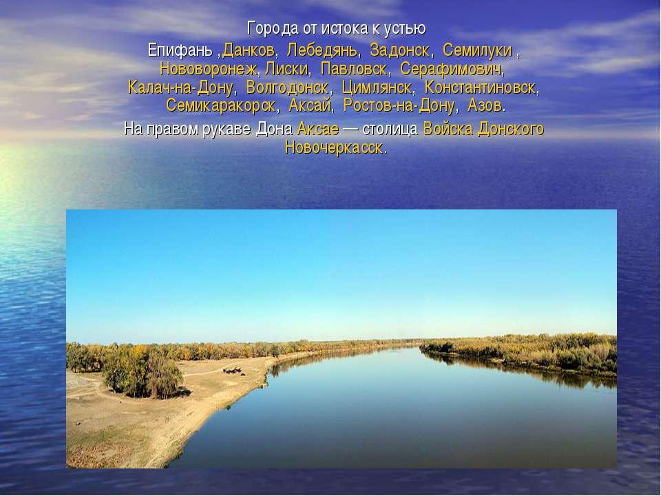 Города от истока к устью Епифань ,Данков, Лебедянь, Задонск, Семилуки , Новов...