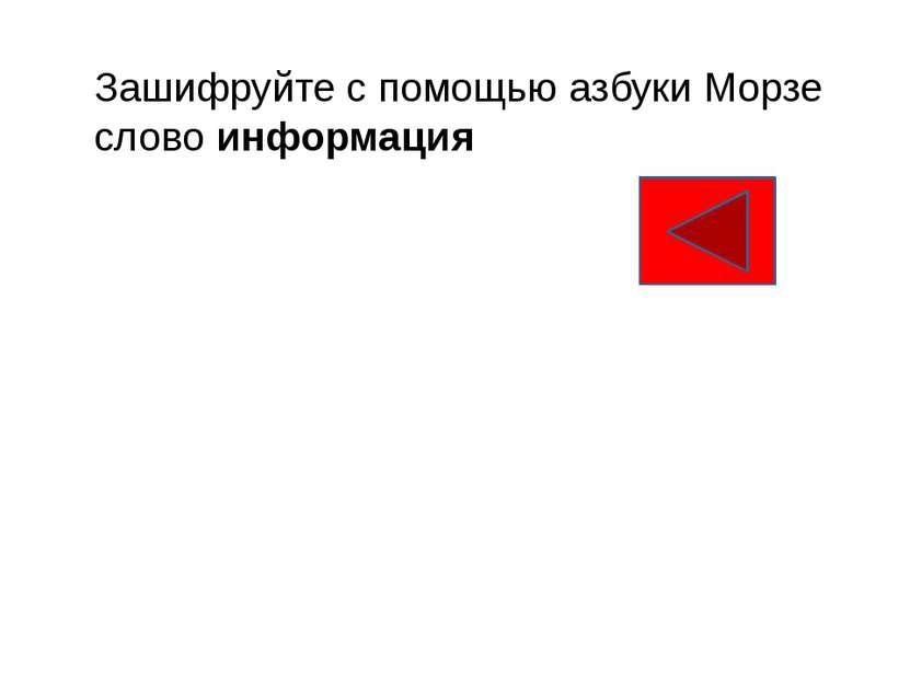 Зашифруйте с помощью азбуки Морзе слово информация