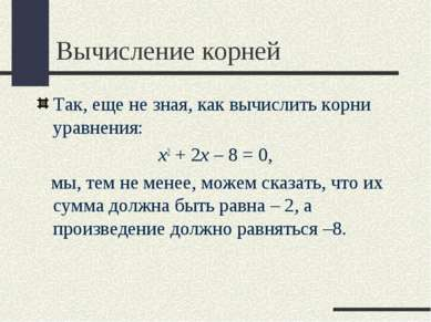 Вычисление корней Так, еще не зная, как вычислить корни уравнения: x2+2x–...