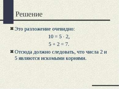 Решение Это разложение очевидно: 10=5×2, 5+2=7. Отсюда должно следова...