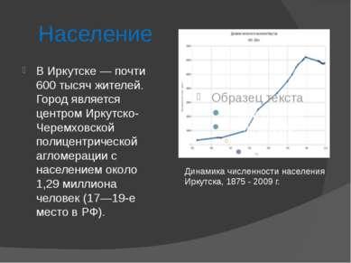Население В Иркутске — почти 600 тысяч жителей. Город является центром Иркутс...