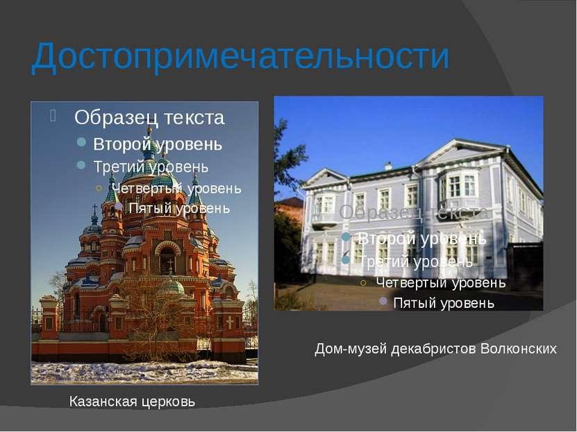 Достопримечательности Казанская церковь Дом-музей декабристов Волконских