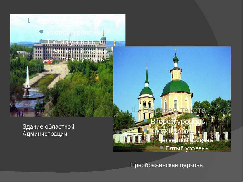 Здание областной Администрации Преображенская церковь