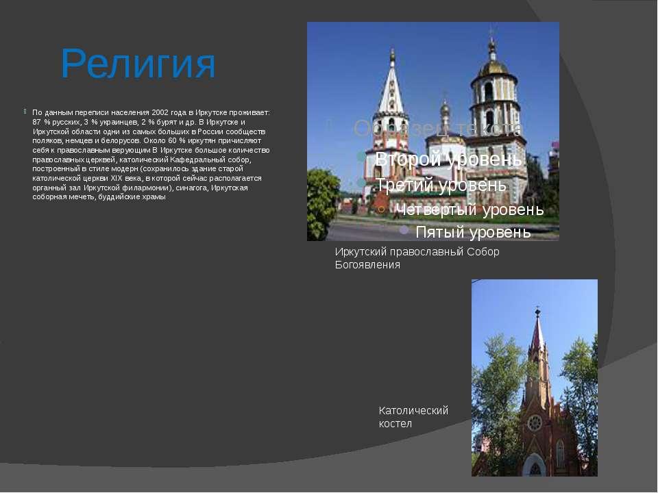 Религия По данным переписи населения 2002 года в Иркутске проживает: 87 % рус...