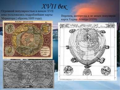 XVII век Огромной популярностью в начале XVII века пользовались подробнейшие ...