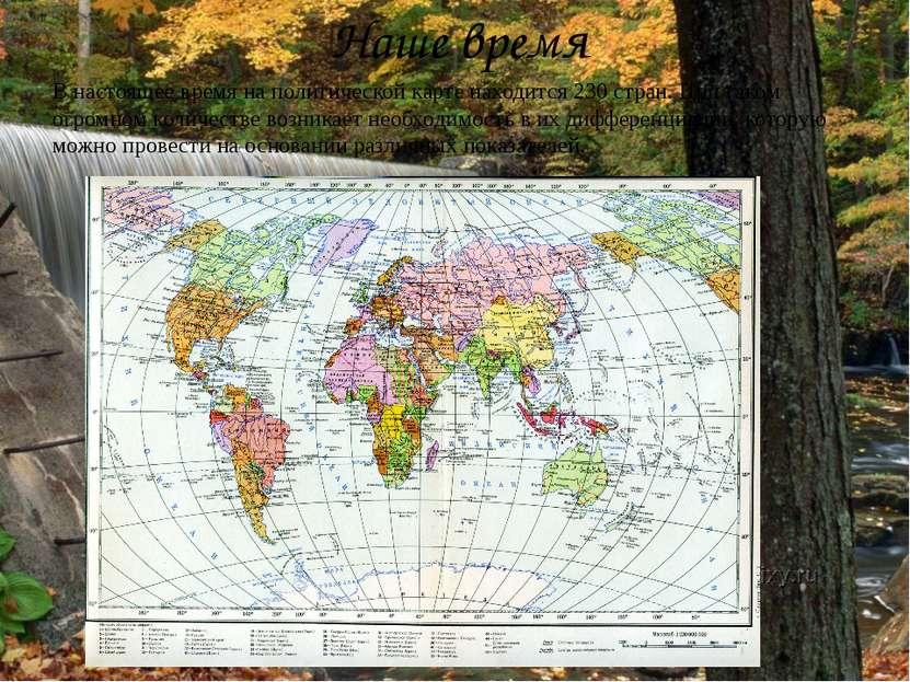 Наше время В настоящее время на политической карте находится 230 стран. При т...