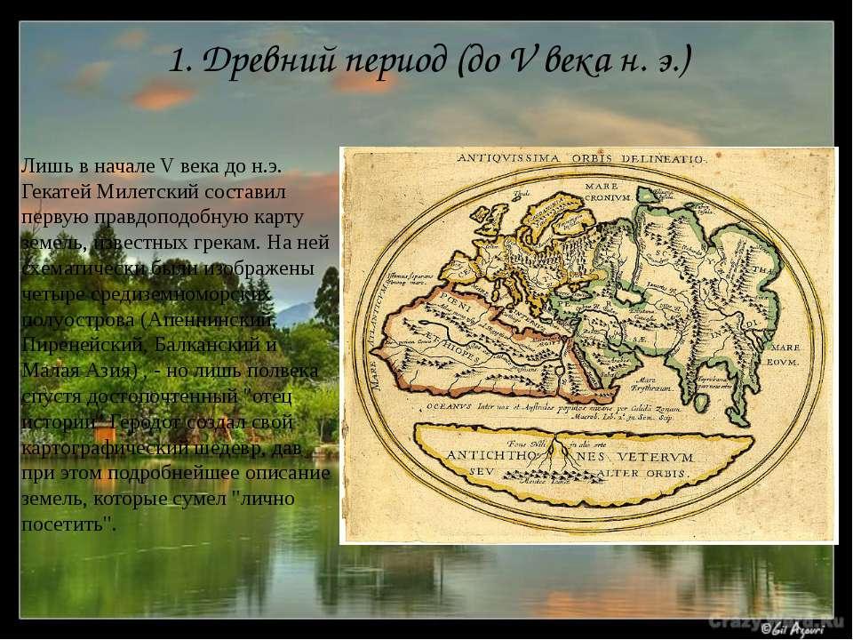 1. Древний период (до V века н.э.)