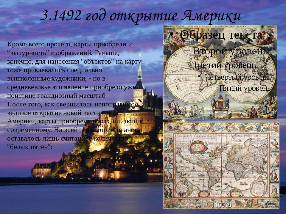 3.1492 год открытие Америки