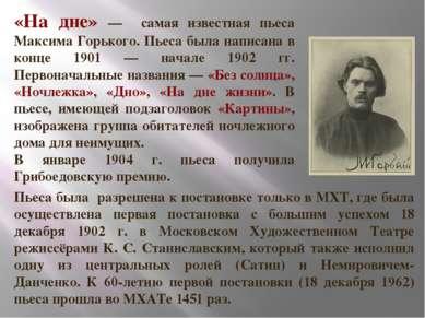 «На дне» — самая известная пьеса Максима Горького. Пьеса была написана в конц...