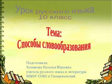 Подготовила: Хомякова Наталья Юрьевна учитель русского языка и литературы МБО...