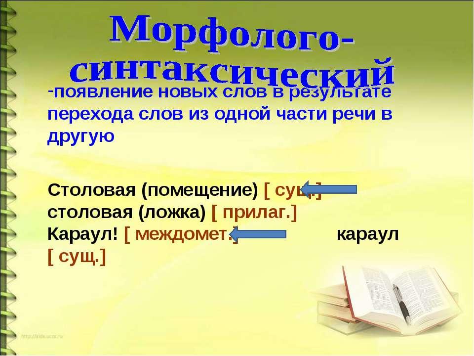появление новых слов в результате перехода слов из одной части речи в другую ...