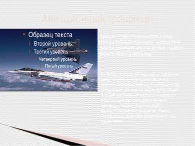 Авиационный транспорт Франция – один из крупнейших в мире производителей воор...