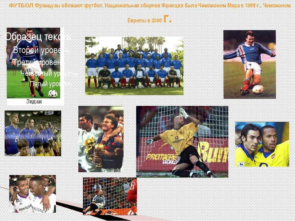 ФУТБОЛ Французы обожают футбол. Национальная сборная Франции была Чемпионом М...