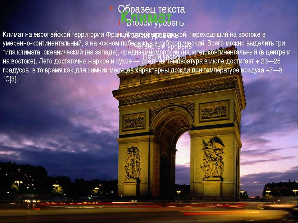 Климат Климат на европейской территории Франции умеренно морской, переходящий...