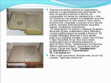 Ломоносов начал учиться по церковным книгам и старообрядческим рукописям. По ...