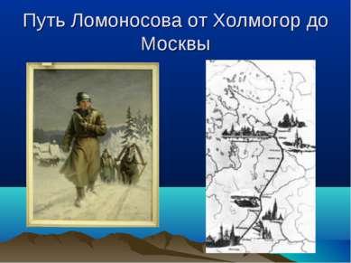 Путь Ломоносова от Холмогор до Москвы