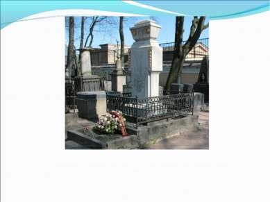 Михаил Васильевич Ломоносов похоронен на Лазаревском кладбище около Александр...