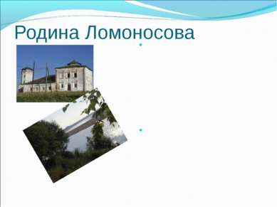 Родина Ломоносова Верстах в 80-ти от Архагельска , приняв воды реки Пинеги, С...