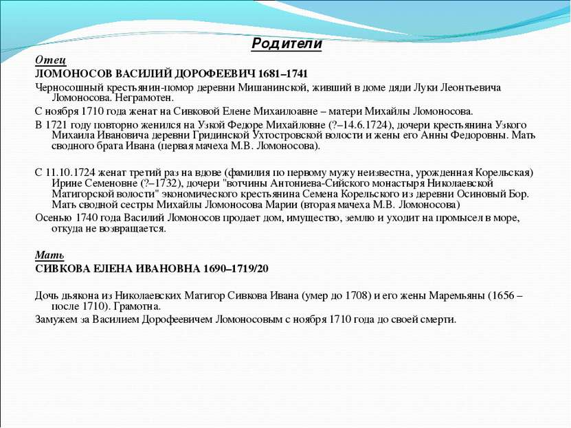 Родители Отец ЛОМОНОСОВ ВАСИЛИЙ ДОРОФЕЕВИЧ 1681–1741 Черносошный крестьянин-п...
