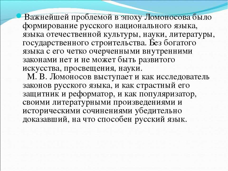 Важнейшей проблемой в эпоху Ломоносова было формирование русского национально...