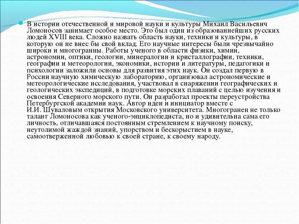 В истории отечественной и мировой науки и культуры Михаил Васильевич Ломоносо...