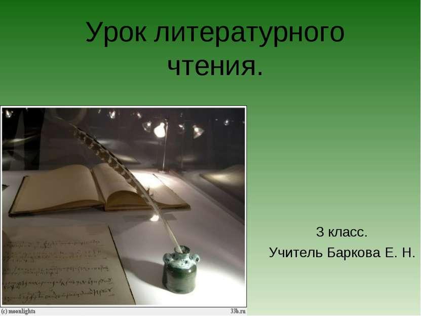 Урок литературного чтения. 3 класс. Учитель Баркова Е. Н.