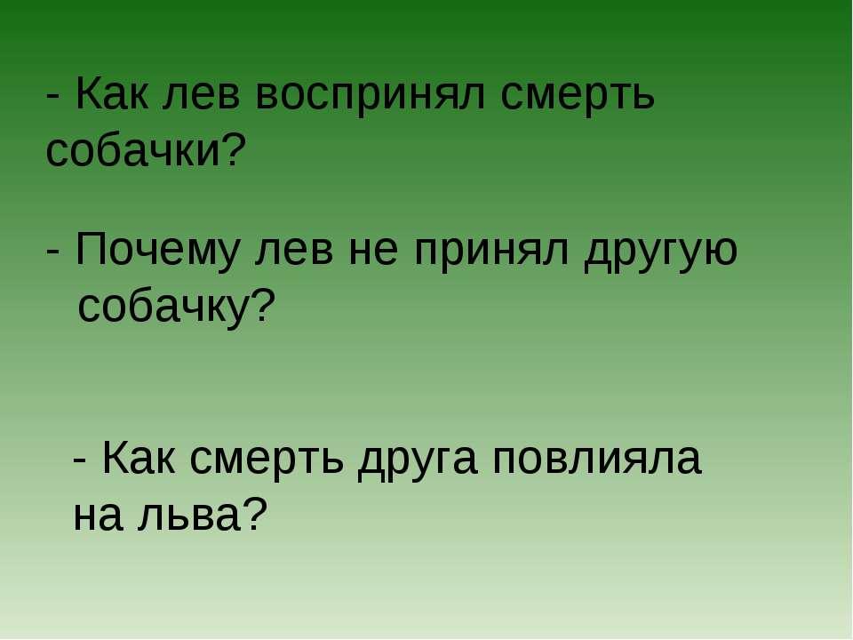 - Как лев воспринял смерть собачки? - Почему лев не принял другую собачку? - ...