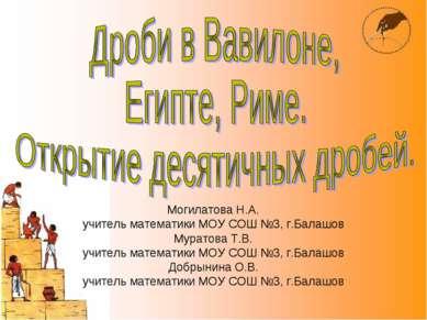 Могилатова Н.А. учитель математики МОУ СОШ №3, г.Балашов Муратова Т.В. учител...