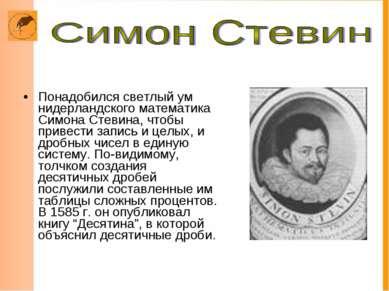 Понадобился светлый ум нидерландского математика Симона Стевина, чтобы привес...