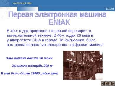 ENIAK В 40-х годах произошел коренной переворот в вычислительной технике. В 4...