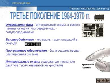 ТРЕТЬЕ ПОКОЛЕНИЕ (1964-1970) Элементная база - интегральные схемы, а вместо п...