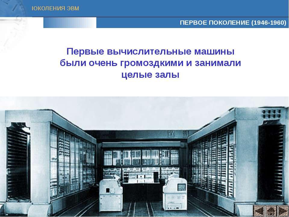 ПЕРВОЕ ПОКОЛЕНИЕ (1946-1960) Первые вычислительные машины были очень громоздк...