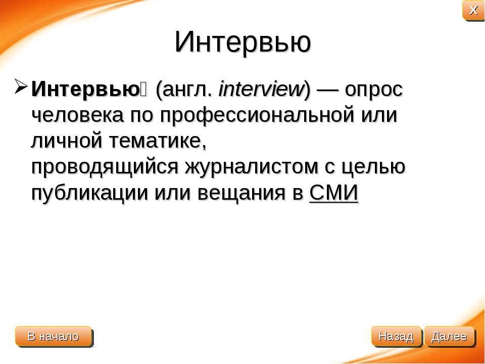 Интервью Интервью (англ.interview)— опрос человека по профессиональной или...