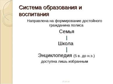Система образования и воспитания Направлена на формирование достойного гражда...
