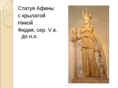 Статуя Афины с крылатой Никой Фидия, сер. V в. до н.э. *