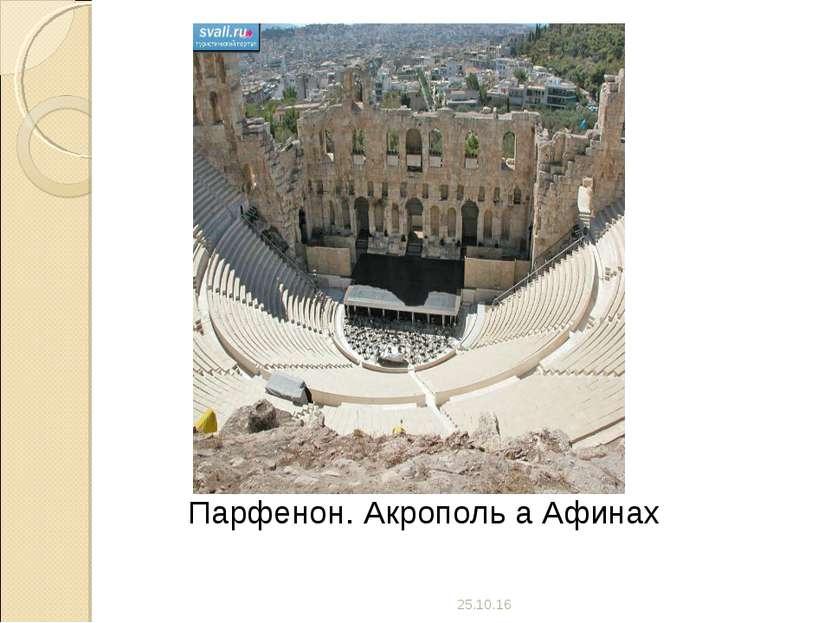 Парфенон. Акрополь а Афинах *
