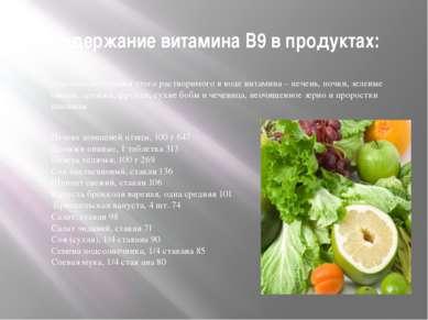 Содержание витамина В9 в продуктах: Хорошие источники этого растворимого в во...
