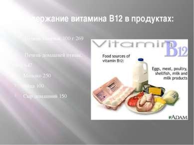 Содержание витамина В12 в продуктах: Печень телячья, 100 г 269 Печень домашне...